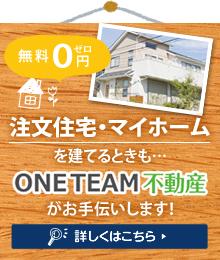 注文住宅・マイホーム建てるときもONETEAM不動産がお手伝いします