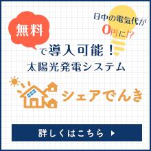 ご来店予約で500円分のクオカードプレゼント!